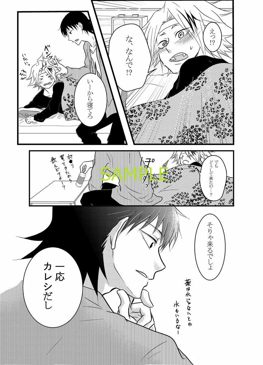 shinyuu My Hero Academia Shounen-Ai Doujinshi Sero x Kaminari NEW! Haikei