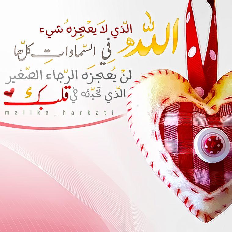 Desertrose Yaa Allah Yaa Allah Yaa Allah Beautiful Words Allah Allah Islam