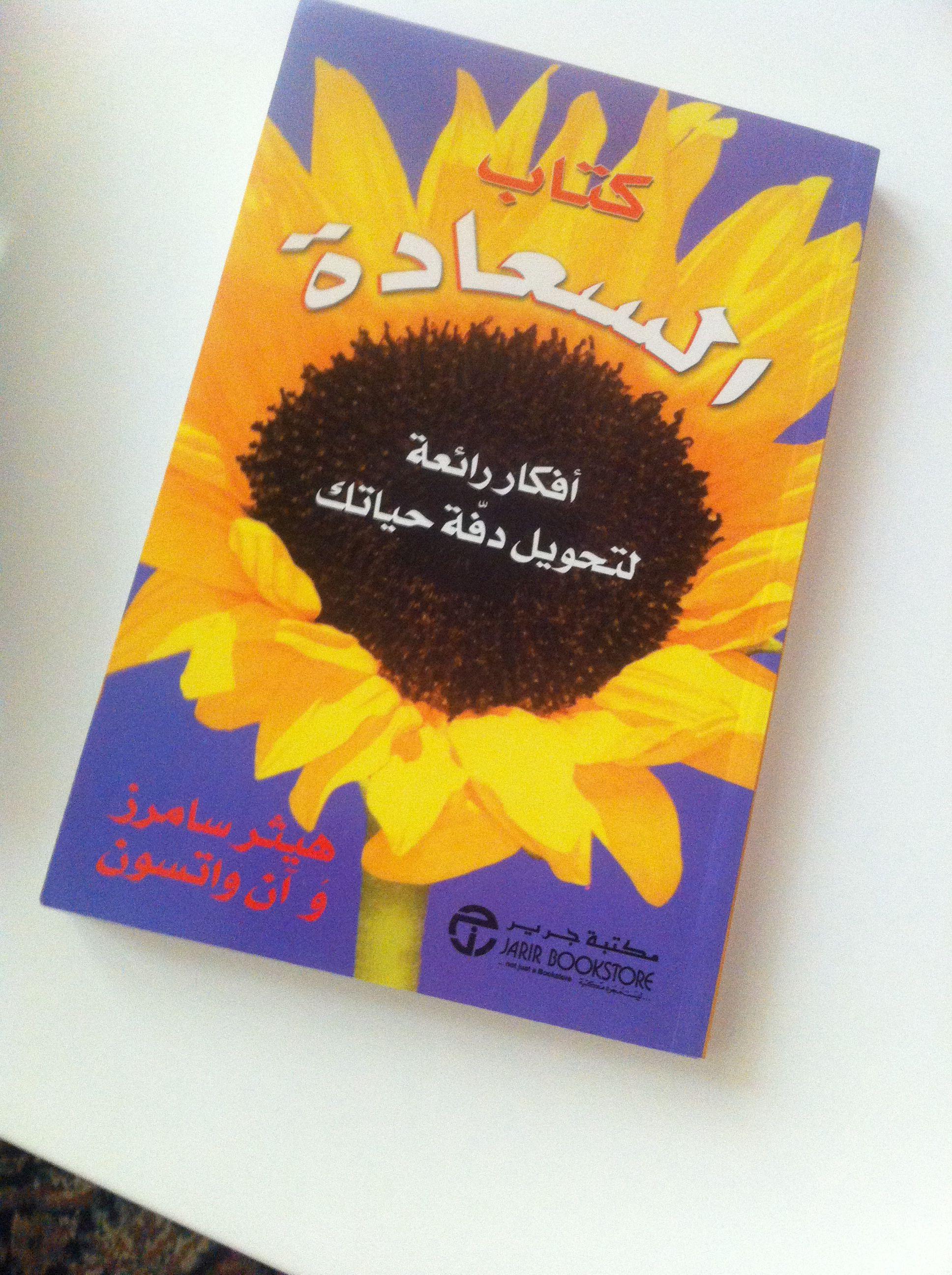 كتاب يجيب السعادة من جد Book Cover Books Art