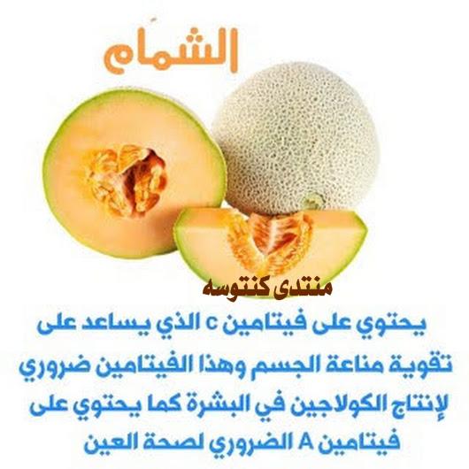 فوائد الفواكه والخضروات للجسم فوائد الموز فوائد الشمام فوائد الفواكه للبشره Kntosa Com 07 19 155 Fruit Food Honeydew