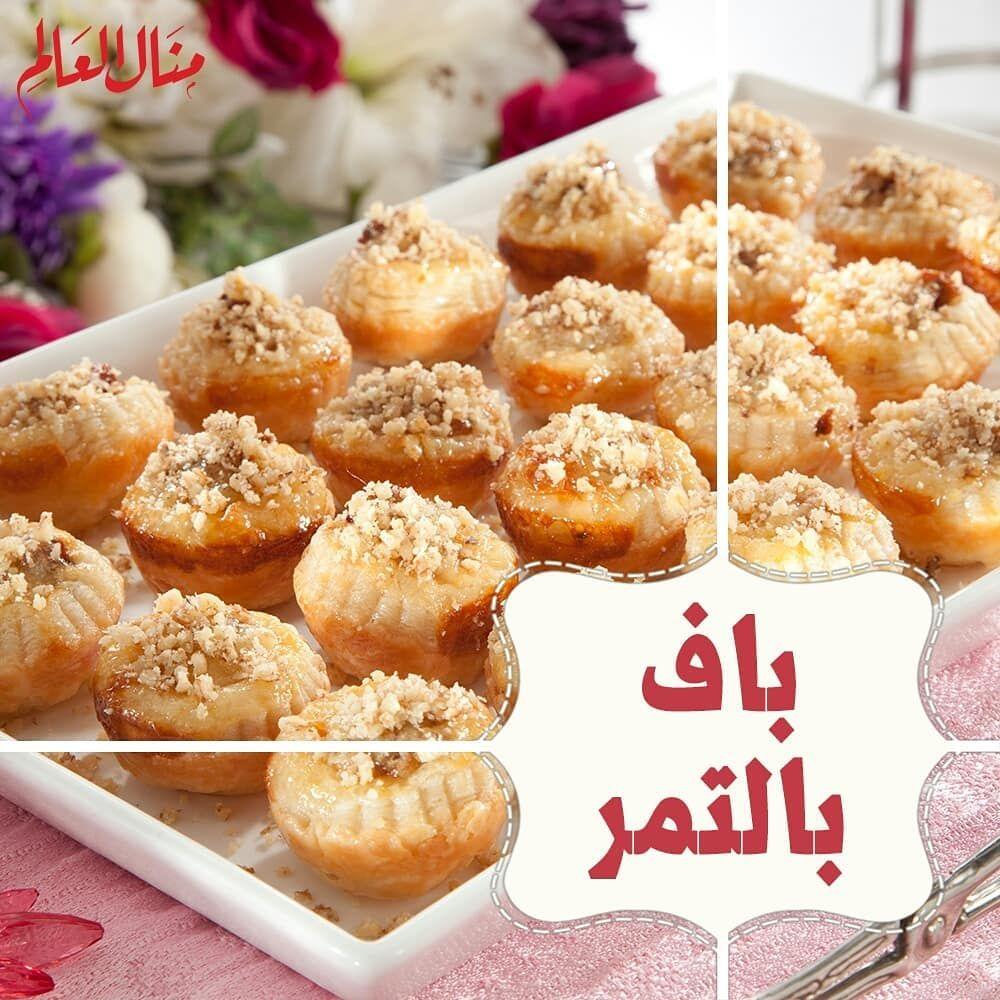 منال العالم Manal Alalem On Instagram باف بالتمر مقادير الوصفة 1 باكيت عجينة باف باستري 12 حبة تمر منزوع النوى Dessert Recipes Recipes Food