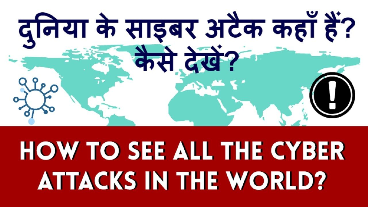 Cyber Attack Live Map  Cyber attack live kaise dekhe? Hindi