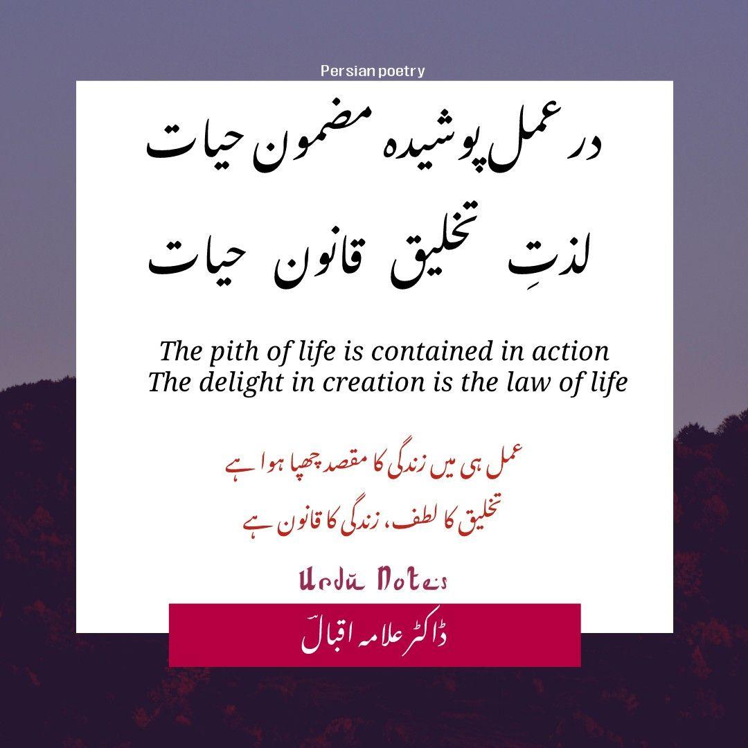 Read Allama Iqbal Persian Poetry In English And Urdu Translation Farsi Kalam Of Allama Iqbal In Urdu And English Translation Best Persian Poetry Poetry Urdu