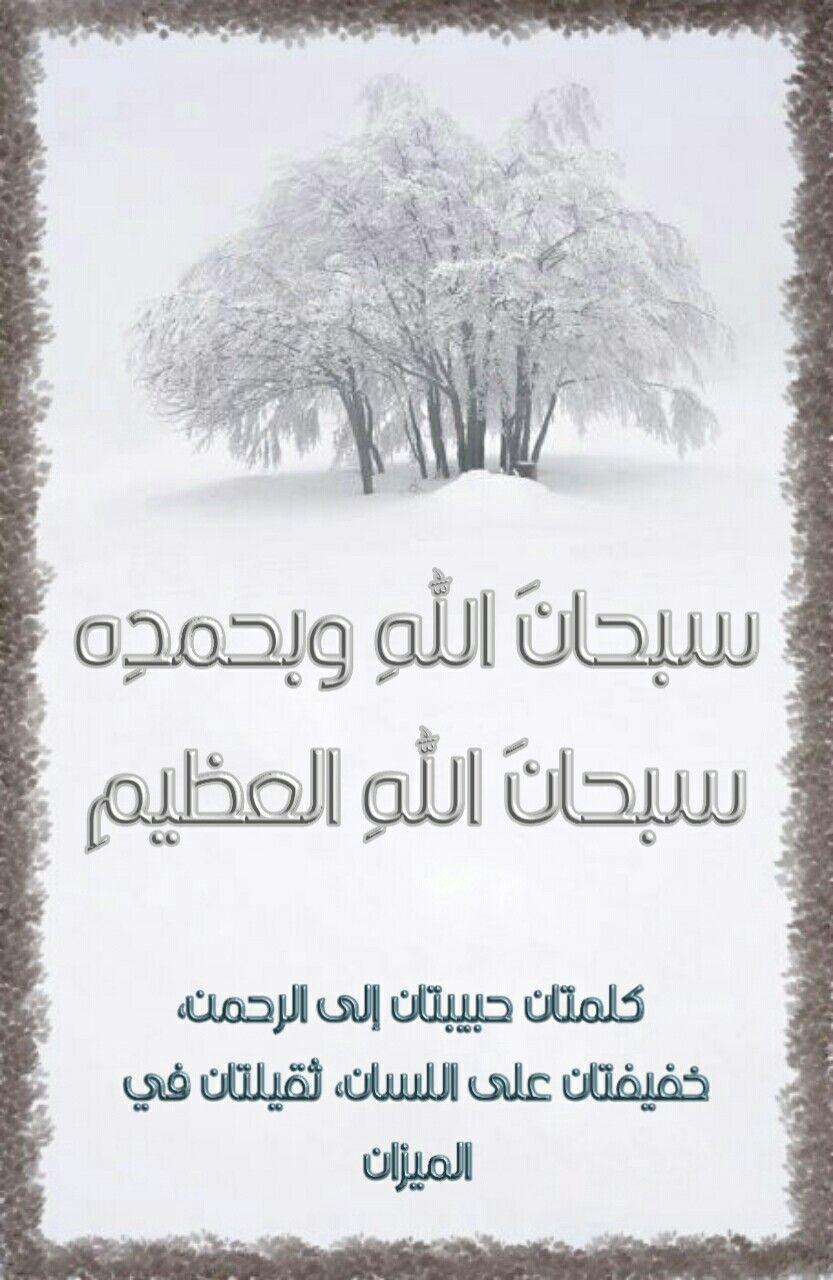 دعاء حديث ذكر أذكار Quotes Outdoor Islam