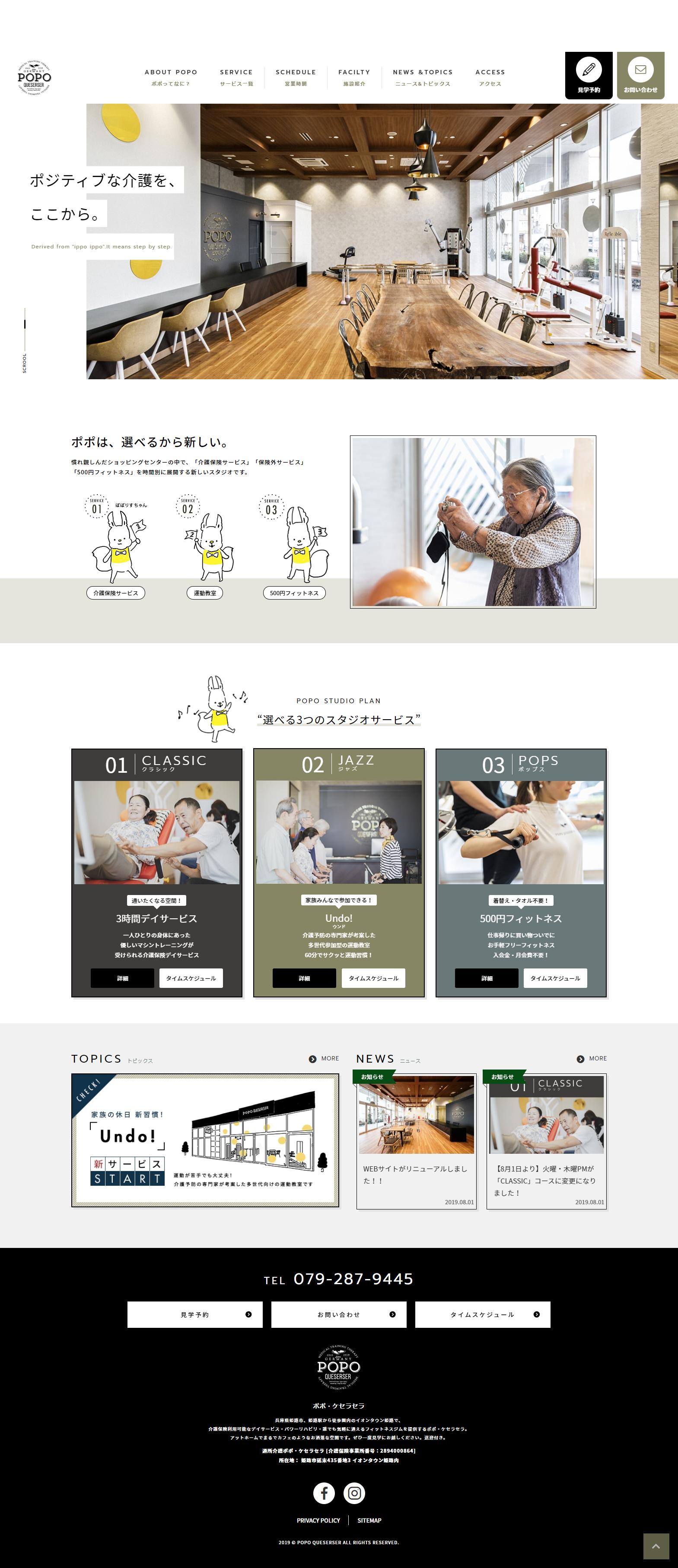 公式 ポポ ケセラセラ 兵庫県姫路市のデイサービス 運動教室 フィットネススタジオ Lp デザイン ヘッダーのデザイン スマホサイト デザイン