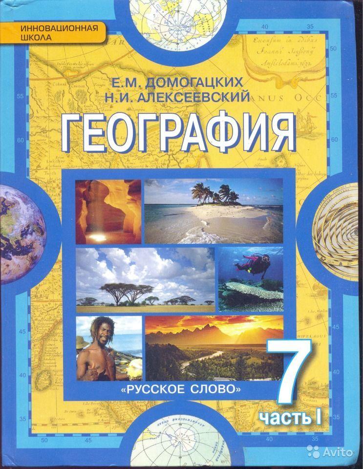 Читать онлайн бесплатно учебник по географии 7 класс домогацких