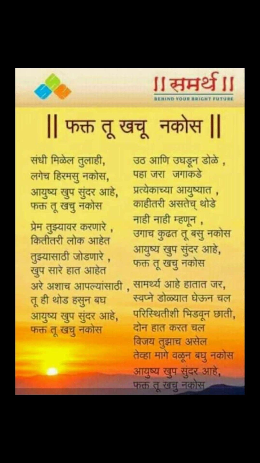 Pin by Swati Prakash on Marathi Quotes Motivational
