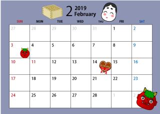 19年2月カレンダー 節分 2月 カレンダー カレンダー 無料 イラスト 素材