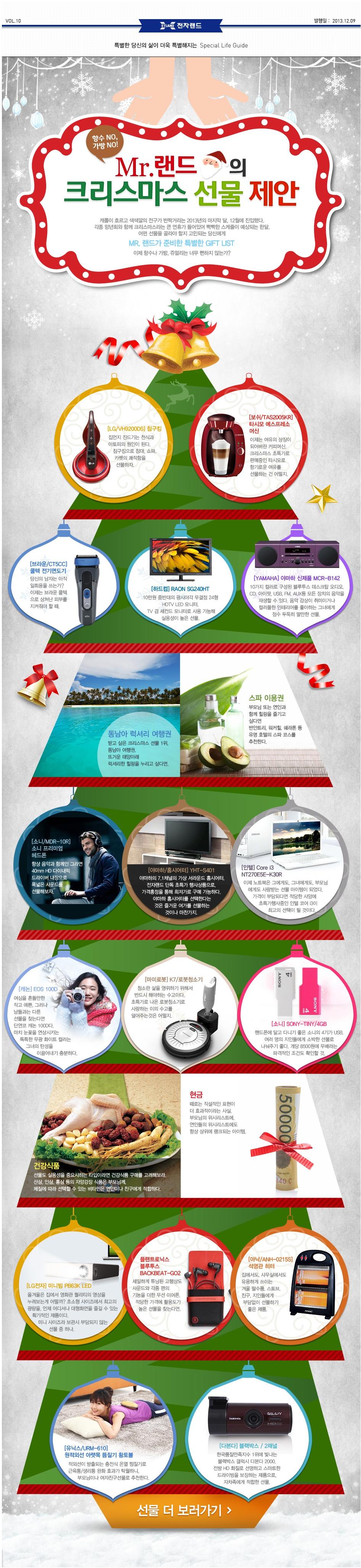 NO. 10  Mr.랜드의 크리스마스 선물 제안 http://www.etland.co.kr/etland/mail/20131209_email.html?CHANNELCODE=PI