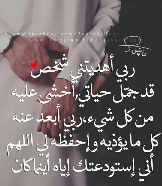 صور حب Sweet Love Quotes Love Husband Quotes Romantic Words