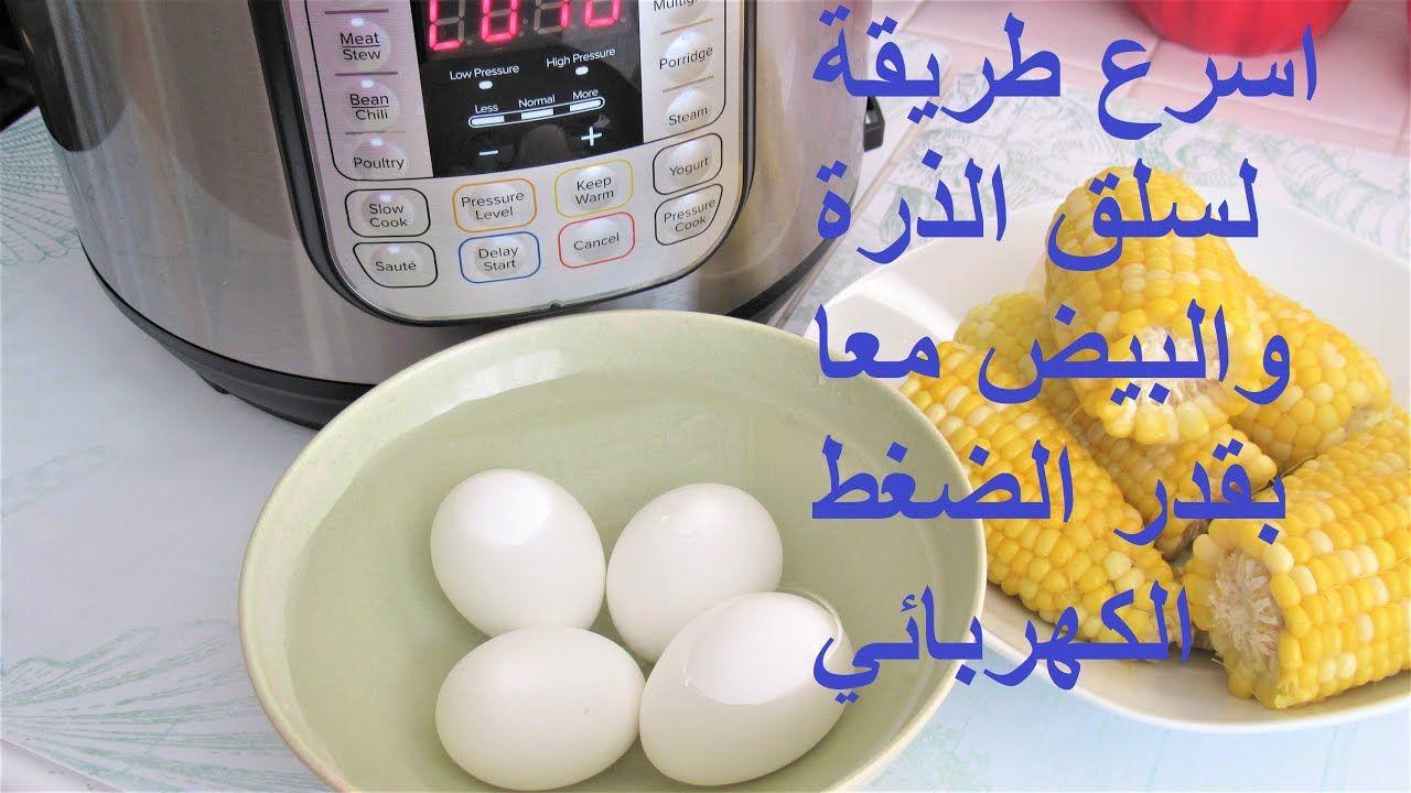 اسرع طريقة لسلق الذرة والبيض معا بقدر الضغط الكهربائي International Recipes Food Cooking