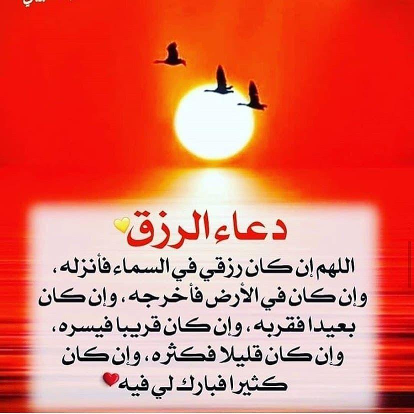Reposted From Thkr Allah15 اللهم بارک لنا في عمرنا وزد ووسع لنا في رزقنا اللهم عافنا واعف Movie Posters Poster Movies