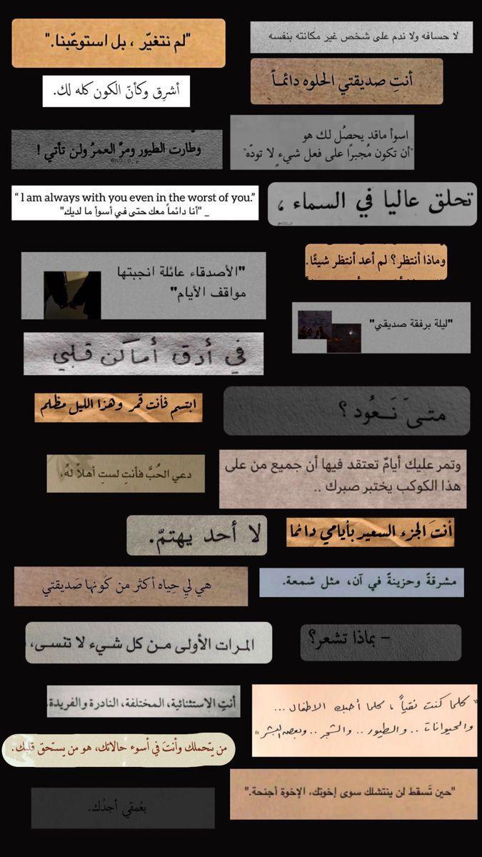 ملصقات سنابية Quotes For Book Lovers Love Quotes Wallpaper Love Smile Quotes