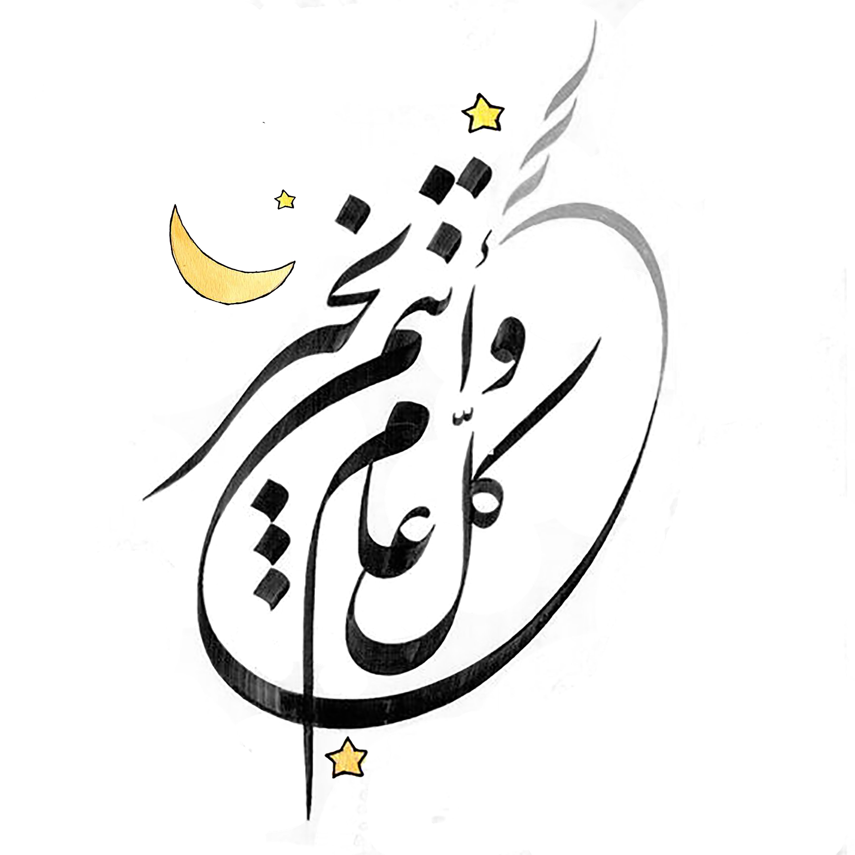 Pin By So On Card Eid Greetings Eid Cards Eid Stickers