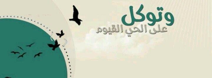 وتوكل على الحي القيوم Islamic Art Profile Picture Arabic Words