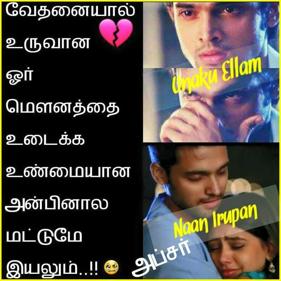 Silence And Love Tamil Quotes Love Failure Love Quotes