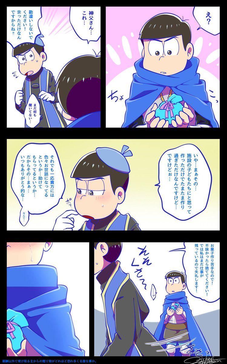 おそ松さん おしゃれまとめの人気アイデア pinterest 神父 おそ松さんイラスト コミック
