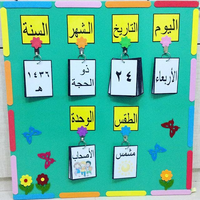 Instagram Photo By عالم رياض الأطفال Oct 7 2015 At 10 03pm Utc Kids Education Kids Learning Activities Magic For Kids