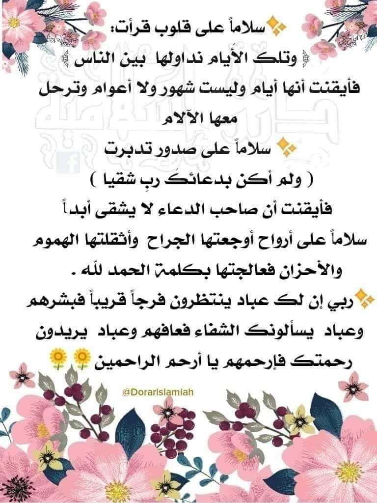 سلام اقوال آيات