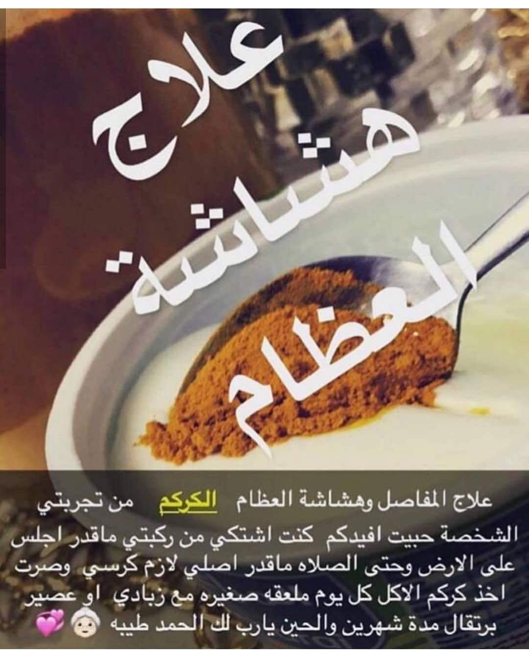 Instagram Post By مندوبة أسواق حايل Jan 13 2019 At 4 34pm Utc Health Food Health Fitness Nutrition Health Facts Food