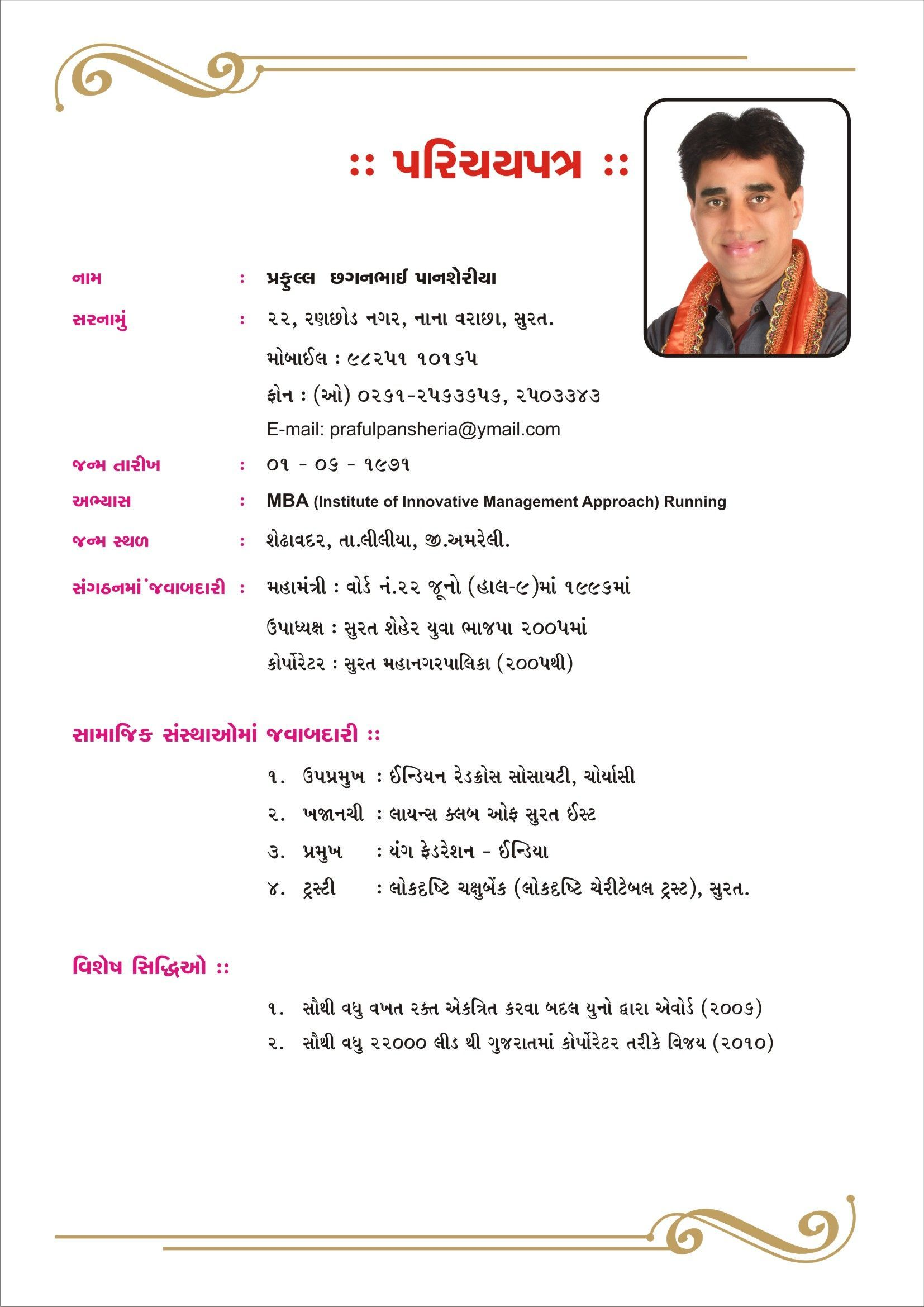 Resume Format Jpg Bio data for marriage, Marriage