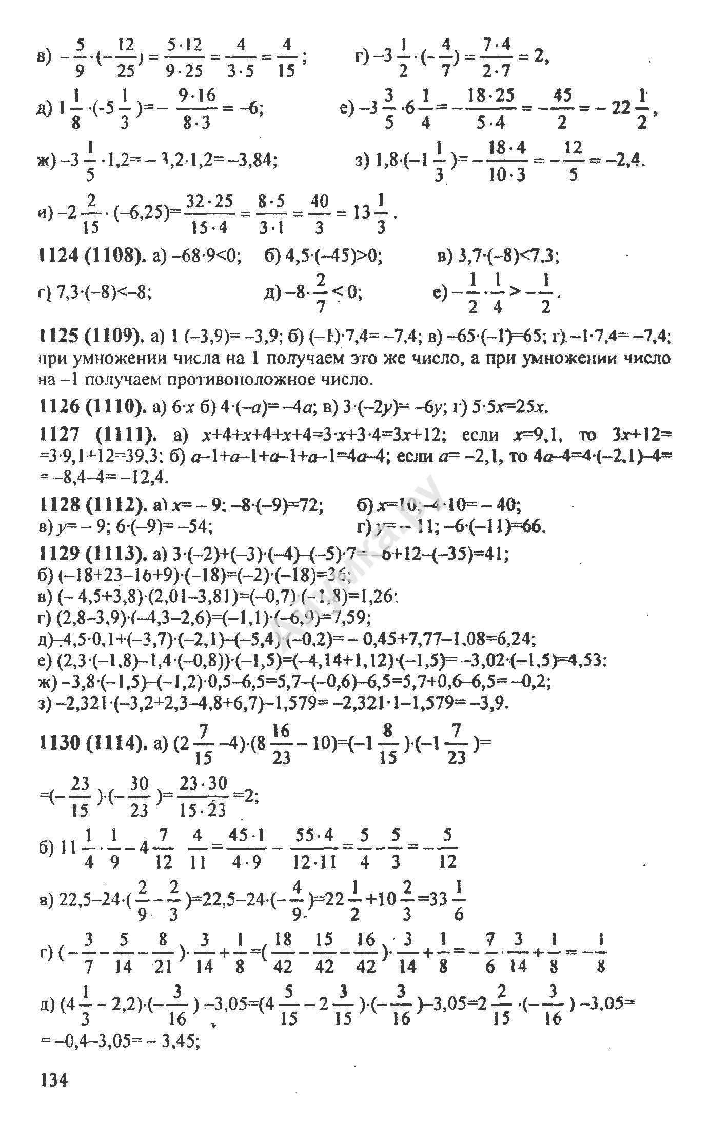 Гос стардант по математика тема решение задач для 2 класса