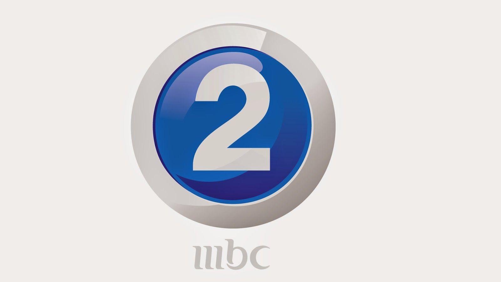 تردد قناة ام بي سي 2 الجديد Mbc2 على النايل سات وعرب سات