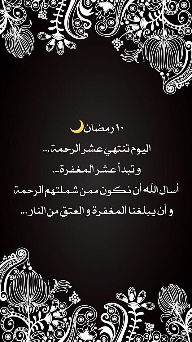 Pin By Aya Alhariri On Labriri Ramadan Prayer Ramadan Quotes Ramadan