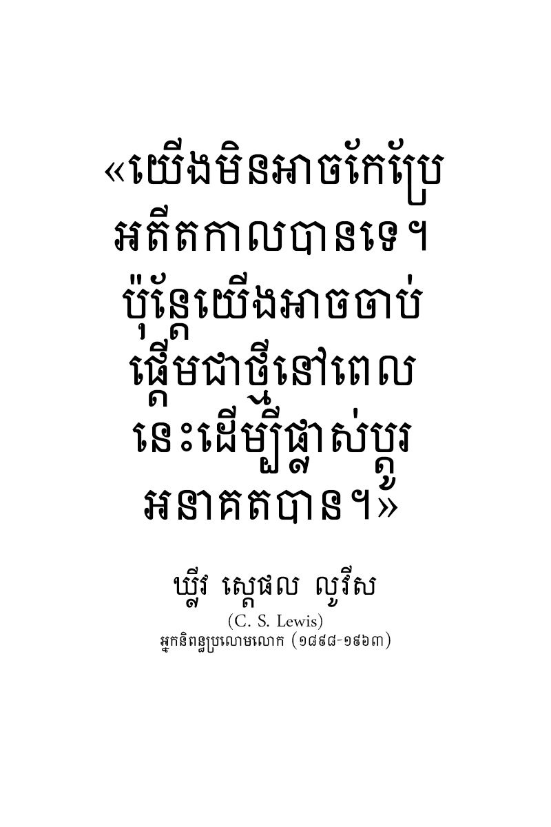 Pin on Famous Quotes Translated in Khmer