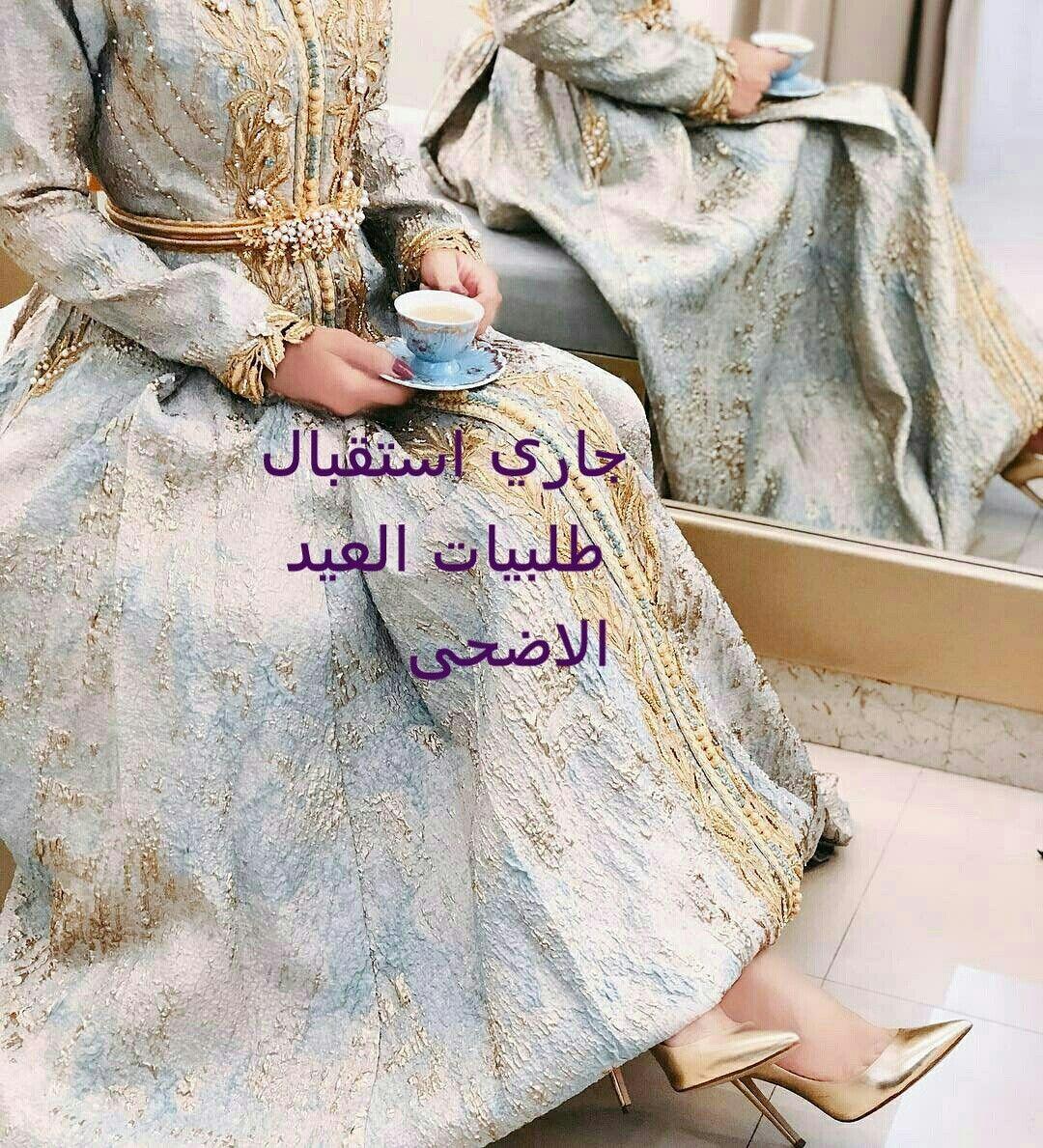 كولكشن قفطان 2018 للطلب حياكم واتس اب 00212699025005 قفطان الامارات تاجرة الشرقية الرياض فاشنيستا السعودية Weddin Victorian Dress Tulle Skirt Stylish
