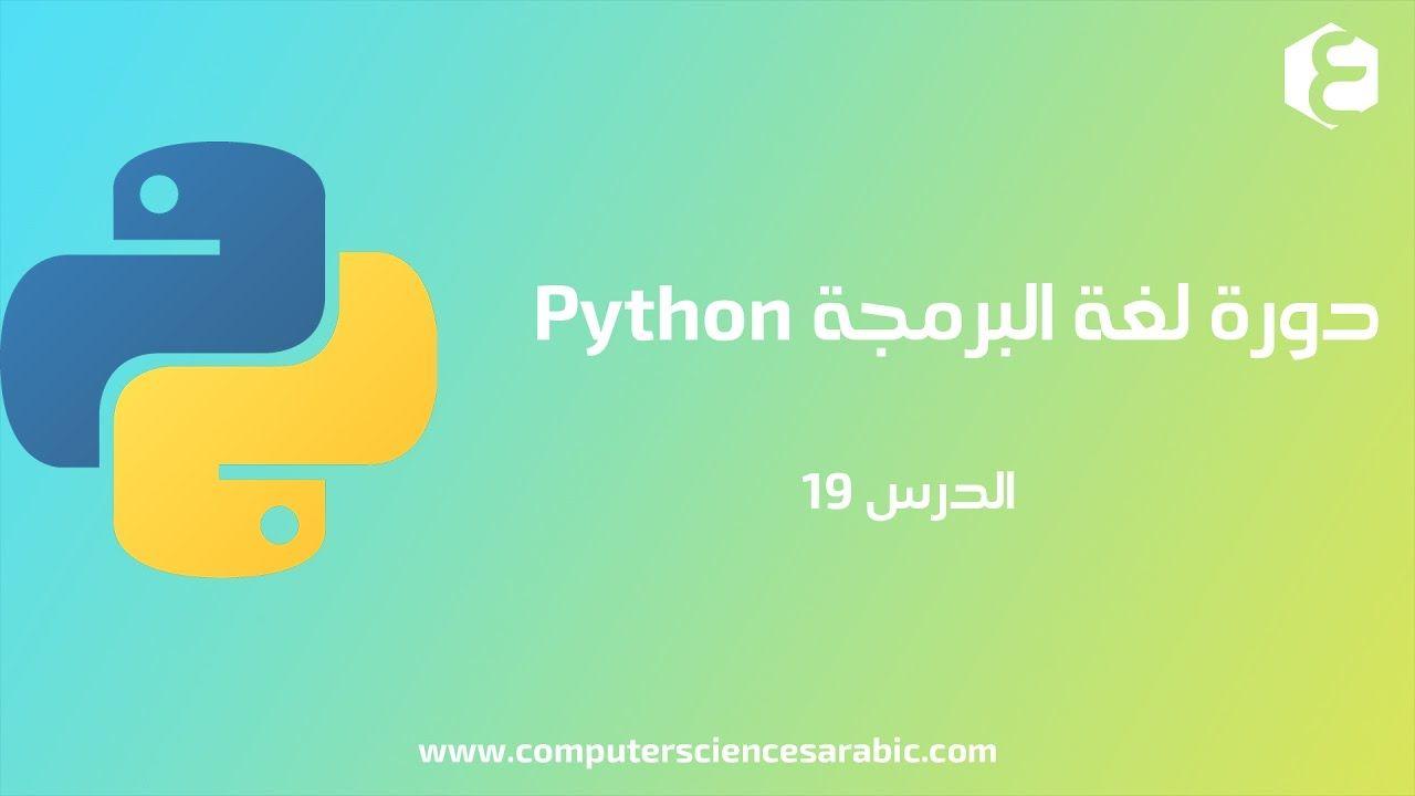 دورة البرمجة بلغة Python الدرس 19 Global And Local Variables Incoming Call Screenshot Incoming Call