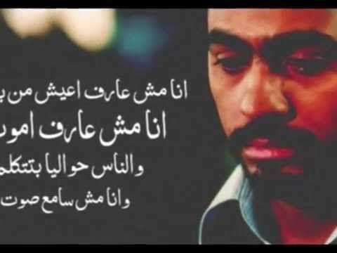 كل حاجه بينا تامر حسنى صور Tamer Hosny Kol Haga Bena Pics Songs Youtube Quotes