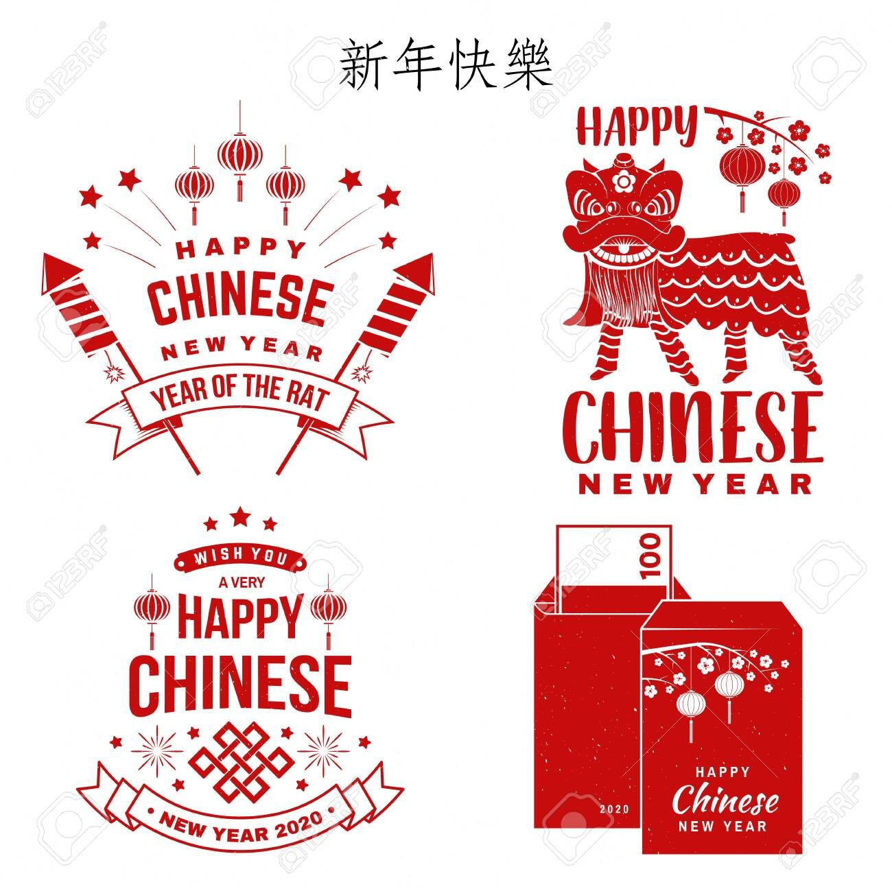 Happy Chinese New Year Design Chinese New Year Felicitation Classic Postcard Chinese Sign Yea Happy Chinese New Year Chinese New Year Design New Year Designs