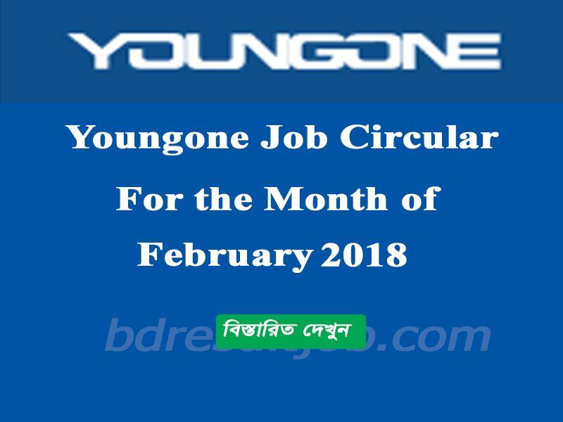 Youngone Job Circular month of February, 2018 | Job Circular