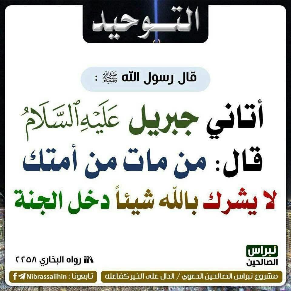 حديث النبي صلى الله عليه وسلم Inspirational Quotes Hadith Ahadith