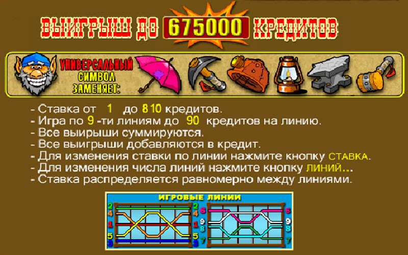 Покер-автомат скачать бесплатно