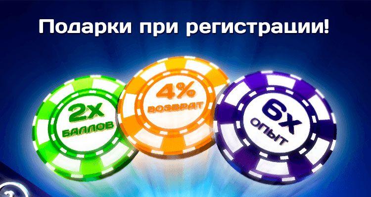 бонусы в онлайн казино при регистрации