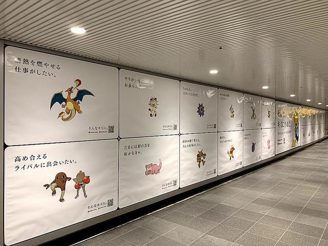 渋谷駅にあるポケモンセンターの求人広告 個性豊か と絶賛の声