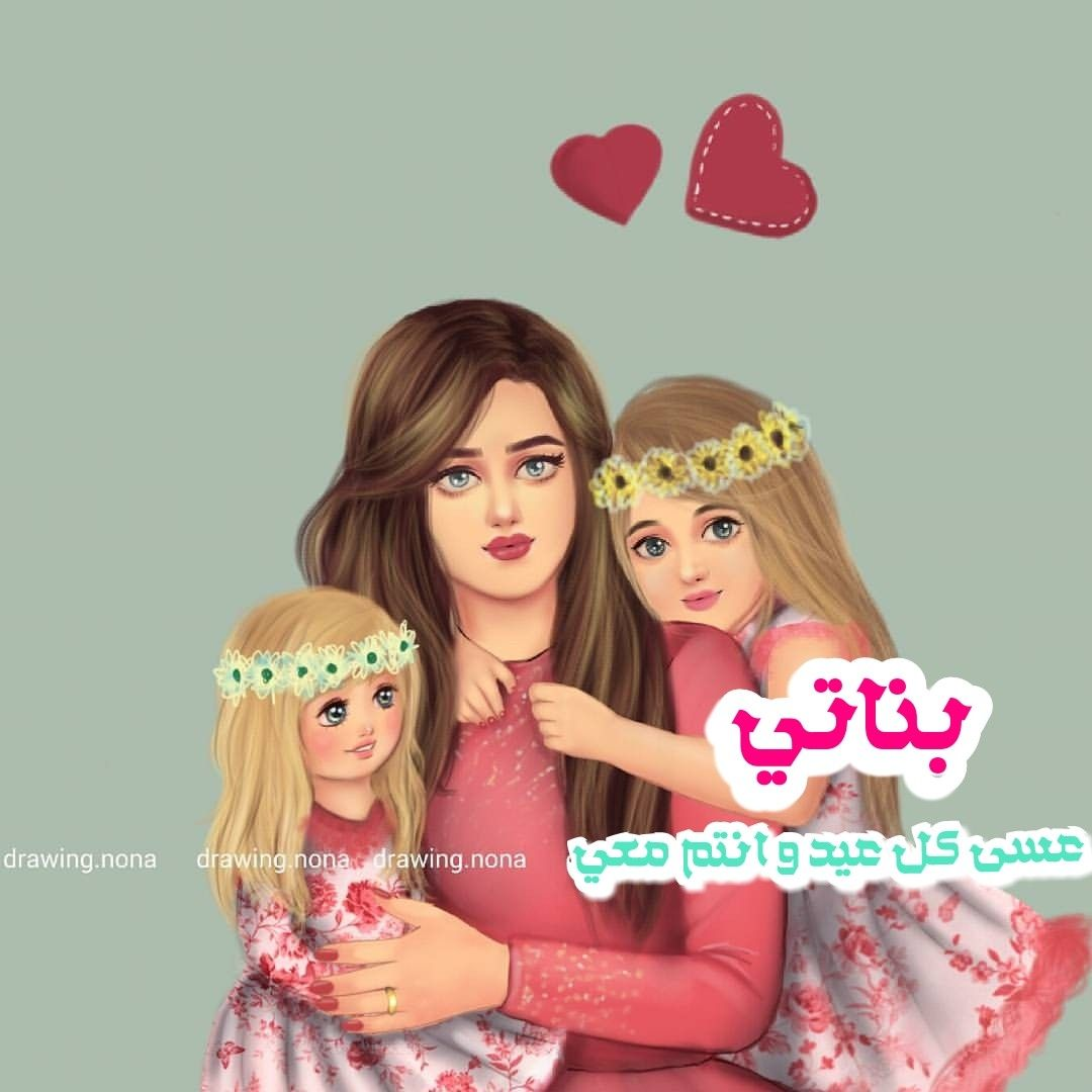 Pin By Almaaash 44 On Eid Mother Daughter Art Mother Daughter Photography Mother Art