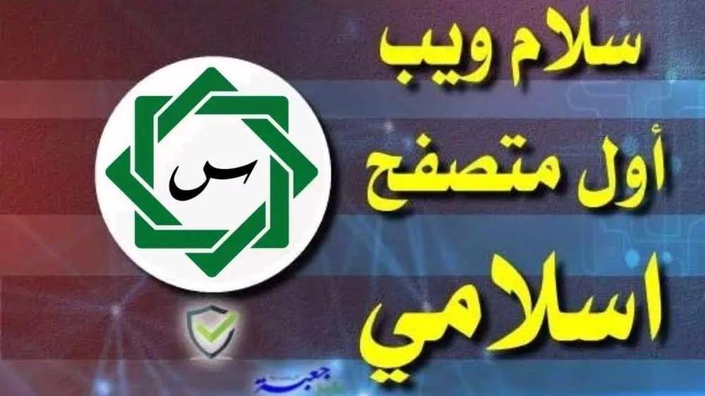 سلام ويب متصفح اسلامي خفيف وسريع و آمن للاندرويد و الحاسوب Web Browser Company Logo Browser