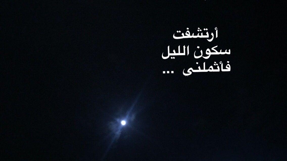 سكون الليل Life Quotes Arabic Quotes Quotes