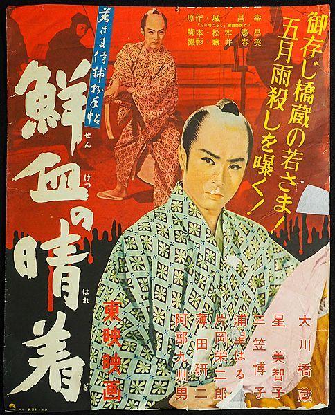 Chijin no ai 1967 - 1 1
