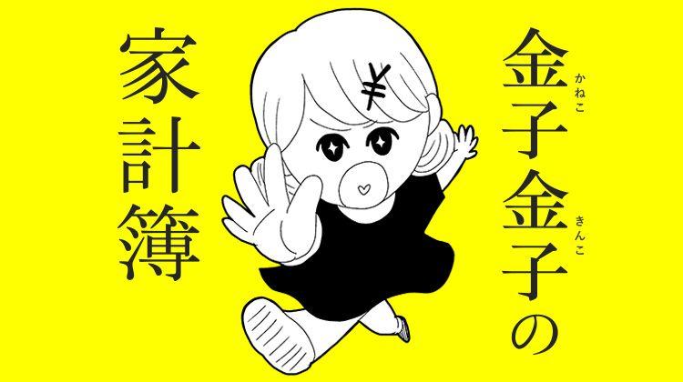 人気マンガ家・かっぴー氏による、お金にきびしい主人公・金子金子(かねこきんこ)ちゃんのマンガ連載。