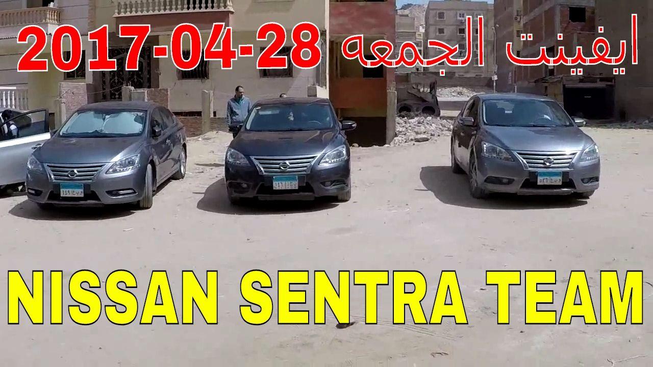 ايفينت نيسان سنترا تيم ملاك فقط بتاريخ 28 أبريل 2017 Nissan Sentra Team Nissan Sentra Toy Car Nissan