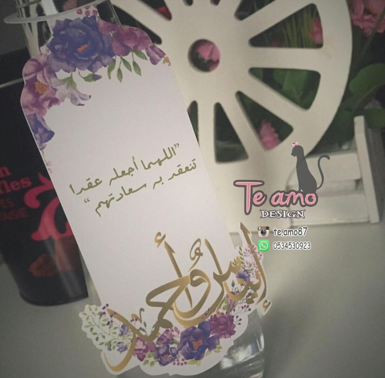 Pin By 3fyah On توزيعات Wedding Cards Place Card Holders Logo Design