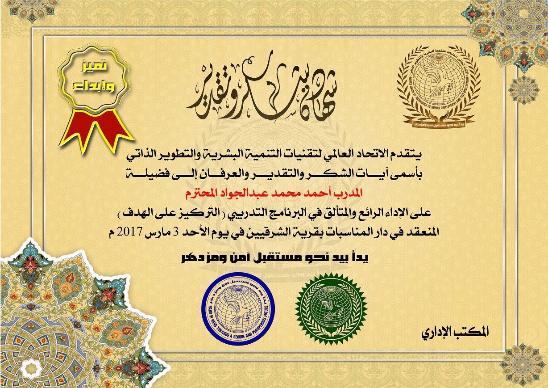 شهادة شكر وتقدير للمدرب أحمد محمد عبدالجواد على الإداء الرائع والمتألق في البرنامج التدريبي التركيز على Certificate Design Diy Crafts Books Free Download Pdf