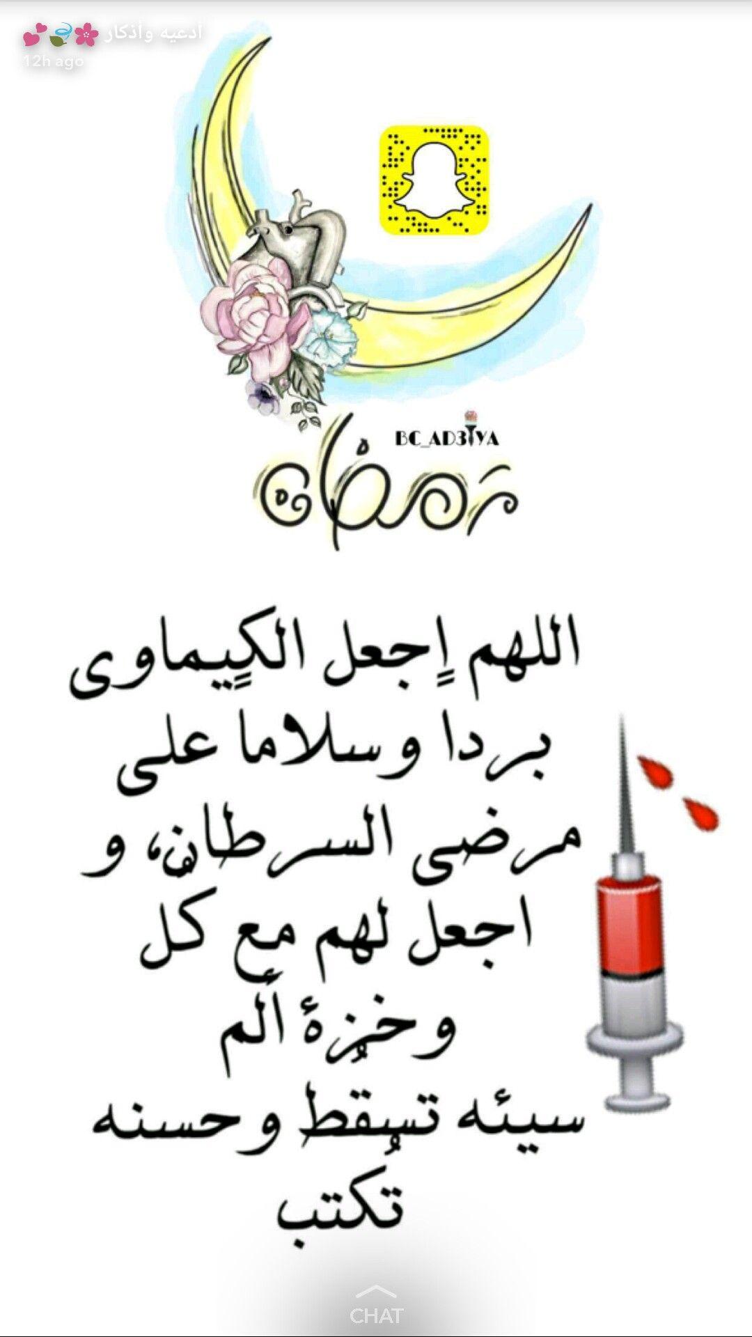 Pin By Kasmorina Aisha On دعاء Calligraphy Arabic Calligraphy
