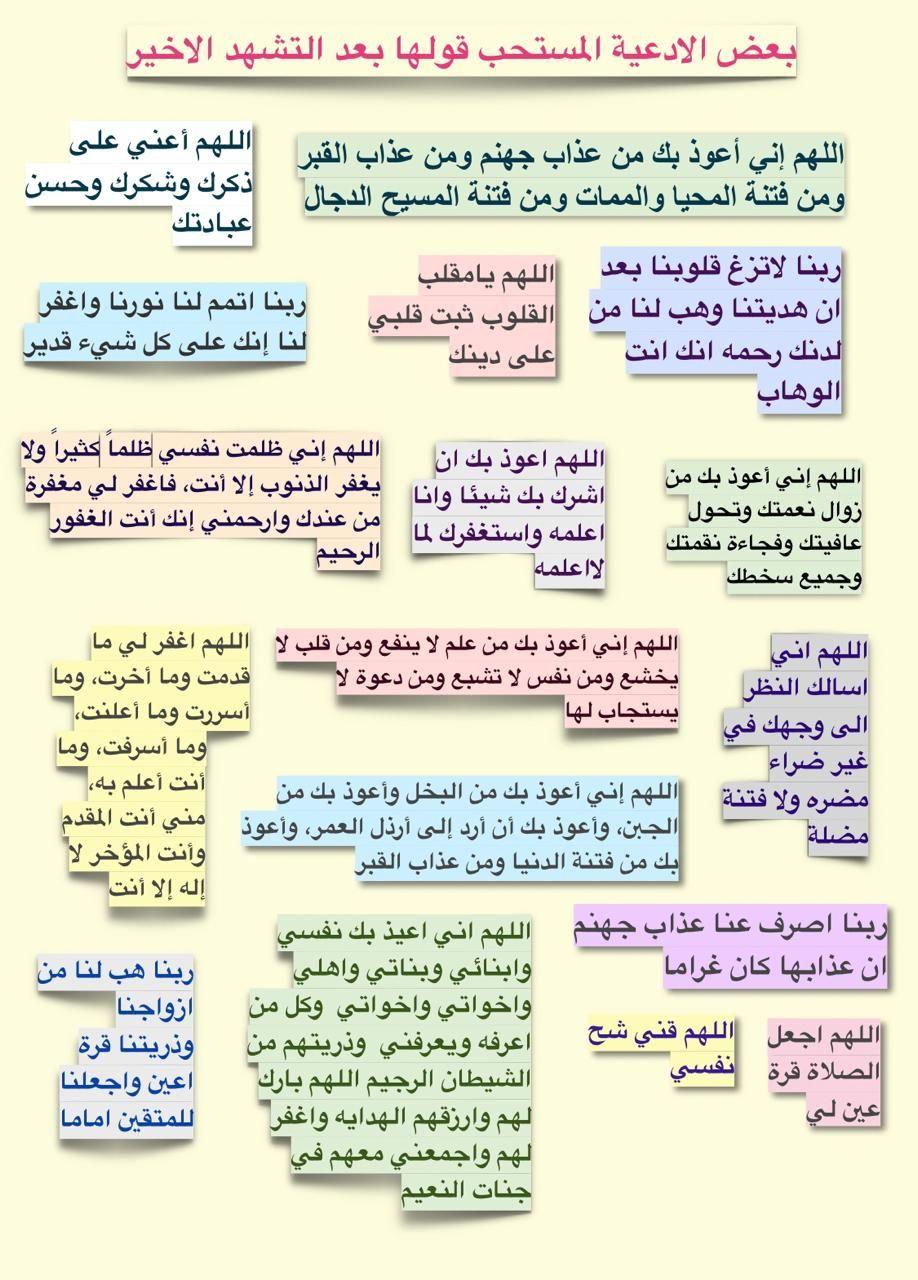 الصلاة ادعية الادعية Islamic Quotes Quran Islamic Inspirational Quotes Islamic Quotes