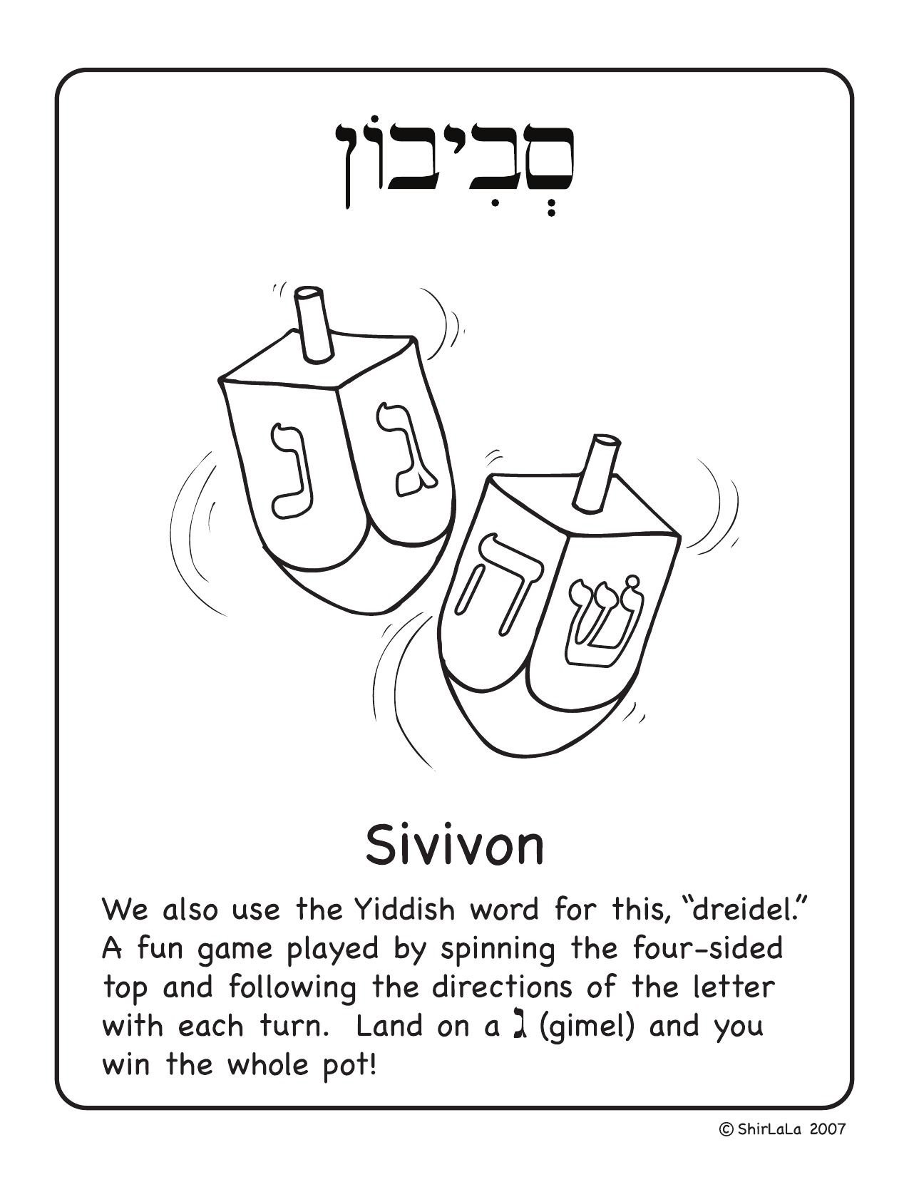 sivivon dreidel hebrew coloring page for chanukah on blog