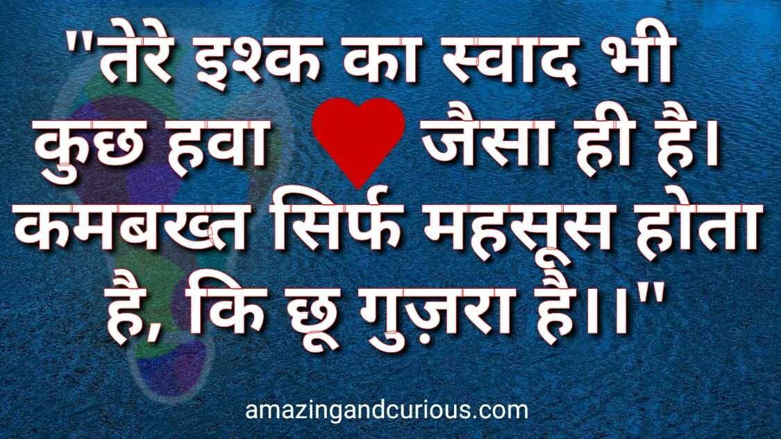 Best Heart Touching Love Shayari For Girlfriend In Hindi Images